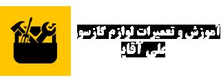 آموزش تعمیر پکیج آبگرمکن شرق تهران